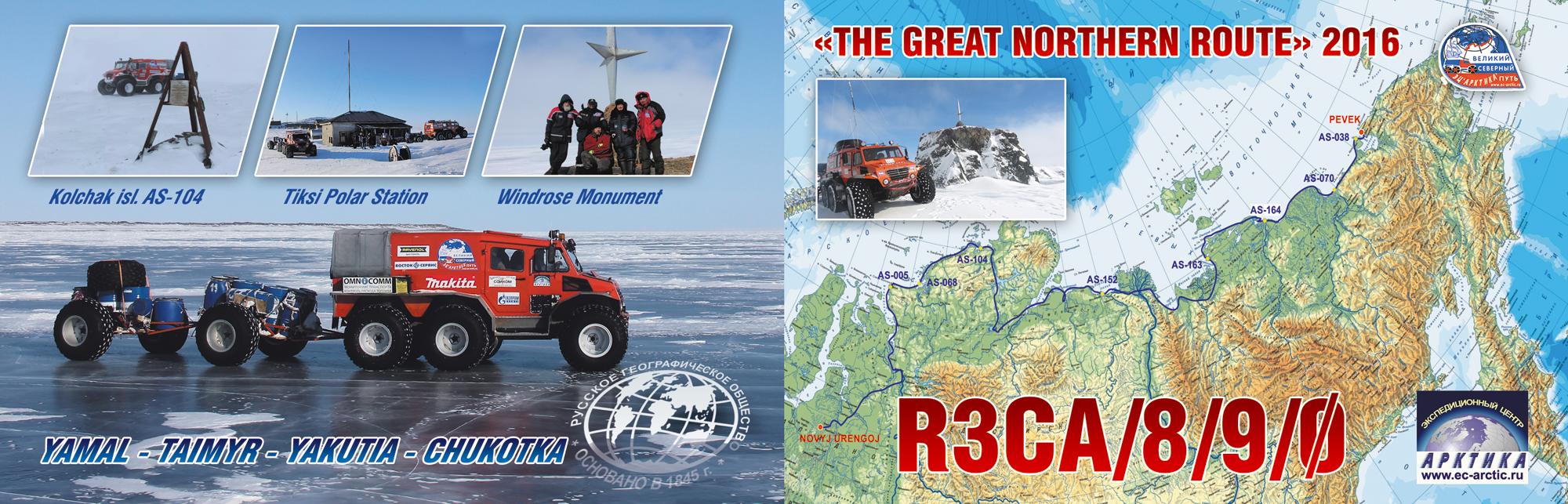 QSL-карточка экспедиции «Великий Северный Путь — 2016»