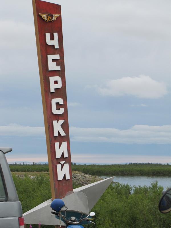 Стела Черский