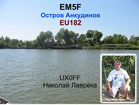 EM5F - Анкудинов о-в EU182