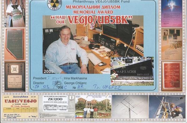 Мемориальный диплом памяти Виталия Мархасина