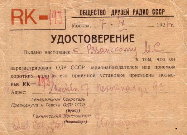 Удостоверение М.С. Рязанского (как радиолюбителя-наблюдателя), 1927 г.