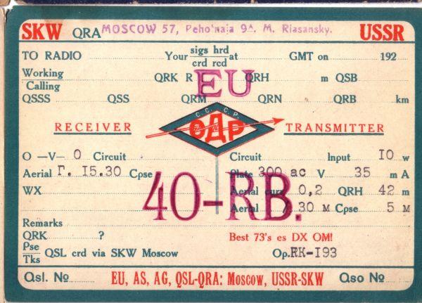 QSL М.С. Рязанского. Конец 20-х гг.