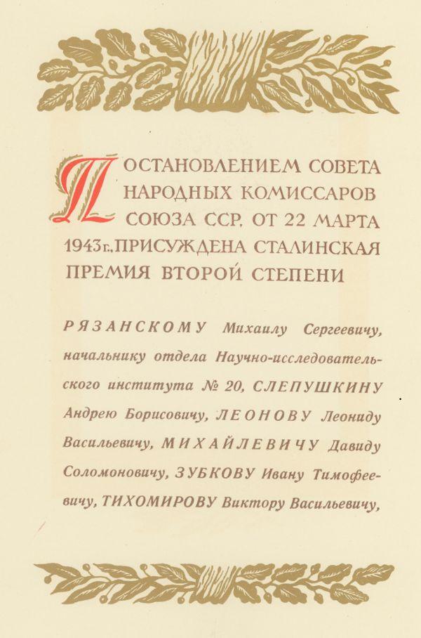 Постановление сталинская премия