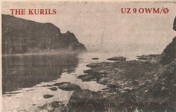 QSL экспедиции на Курилы UZ9OWM/0