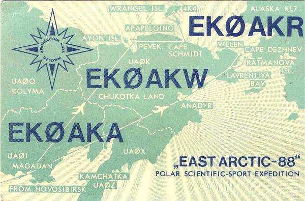 QSL экспедиции EK0AKA/EK0AKR/EK0AKW