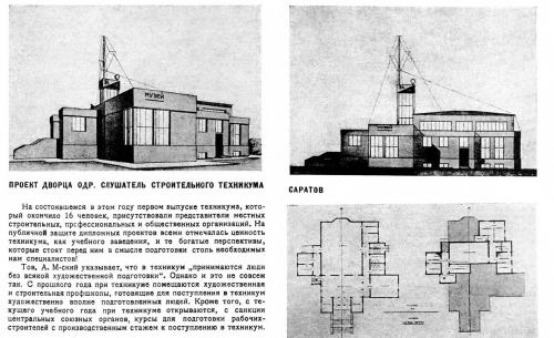ОДР Саратова музей