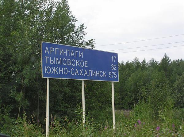 До Южно-Сахалинска 575км