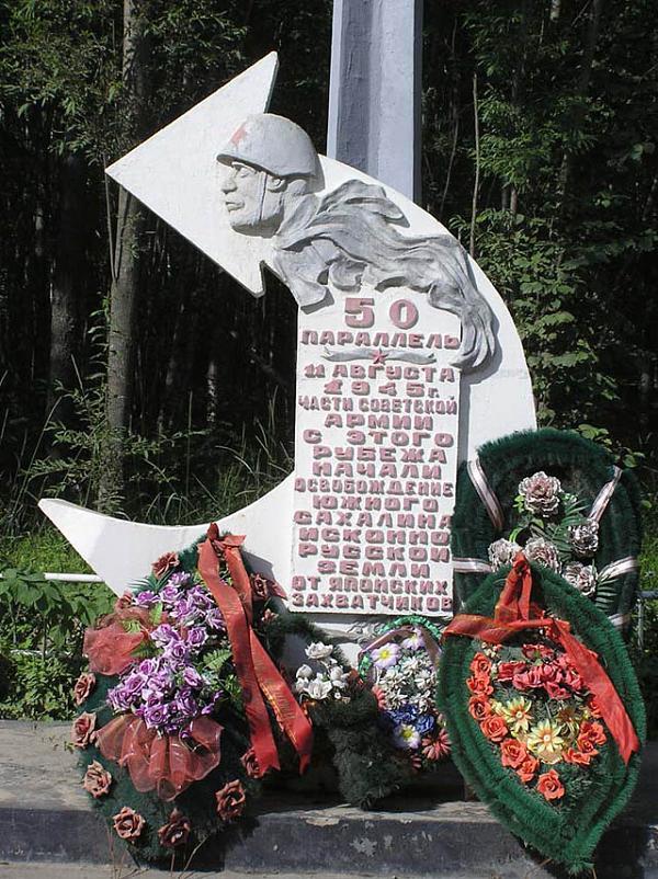 Памятник на 50-й параллели