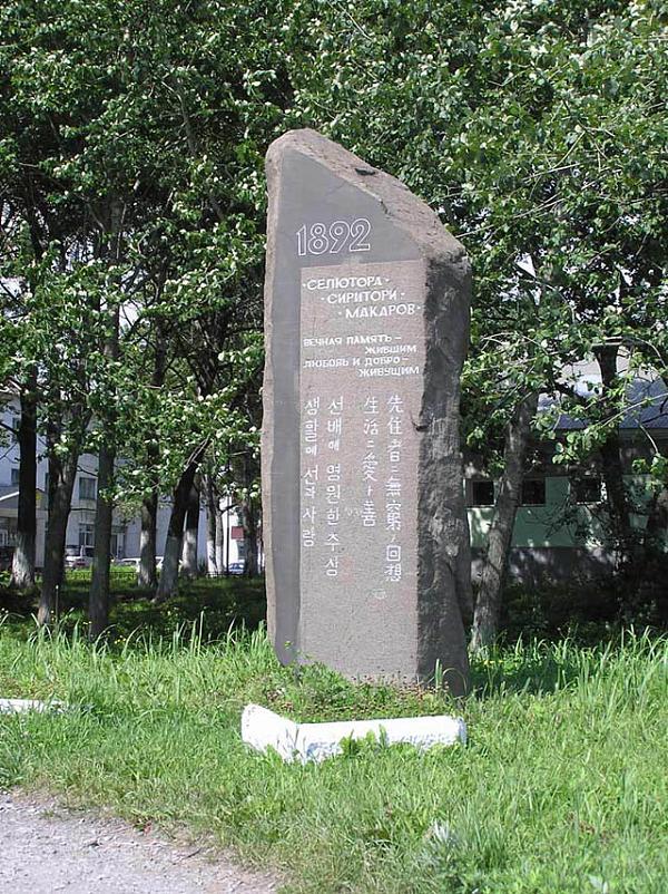 Памятник в г. Макаров