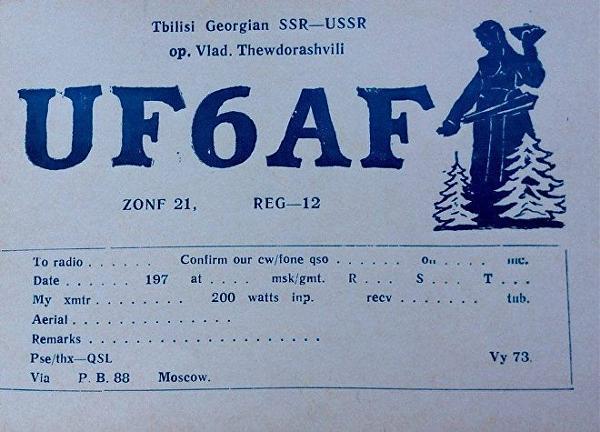 Почтовая открытка QSL