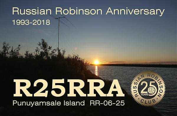 QSL R25RRA Пунуямсаля остров