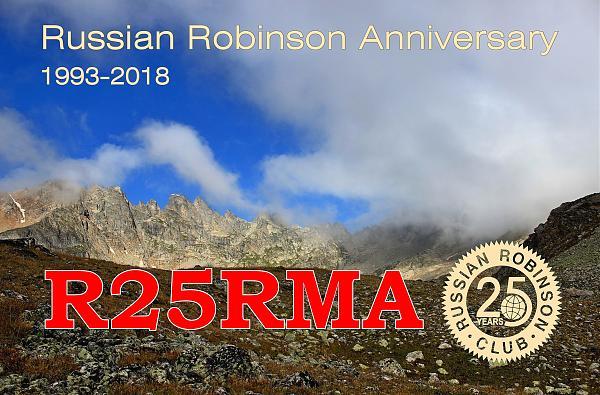 QSL R25RMA