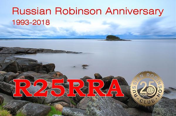 QSL R25RRA-остров