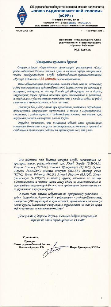 скан письма СРР-25