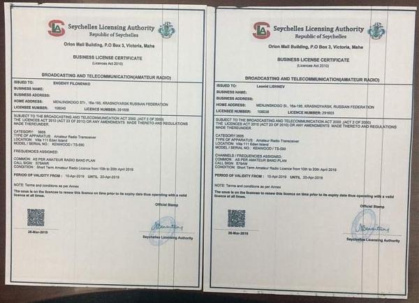 Лицензии S79AM и S79ANR