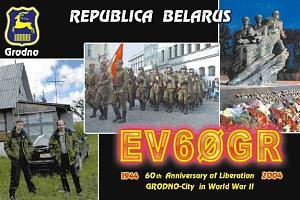 EV60GR. Хроника экспедиции...