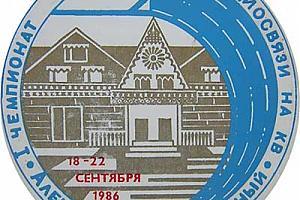 1-й очный КВ-чемпионат СССР