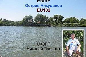 EM5F - Анкудинов о-в EU182 2007