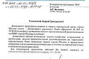 NEW ONEs экспедиция в природные парки Москвы по программе WFF