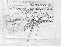 Интересная предистория экспедиции EY0Z (1-7.10.1985)