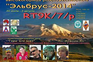 """Экспедиция """"Эльбрус-2014"""" сборной командой ЭГКР RT9K/6 """"Янг-Информ-Юг""""."""