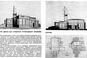 Музей общества друзей радио Саратовской области