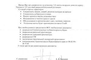 Разрешение на установку антенн (история RU0AB)