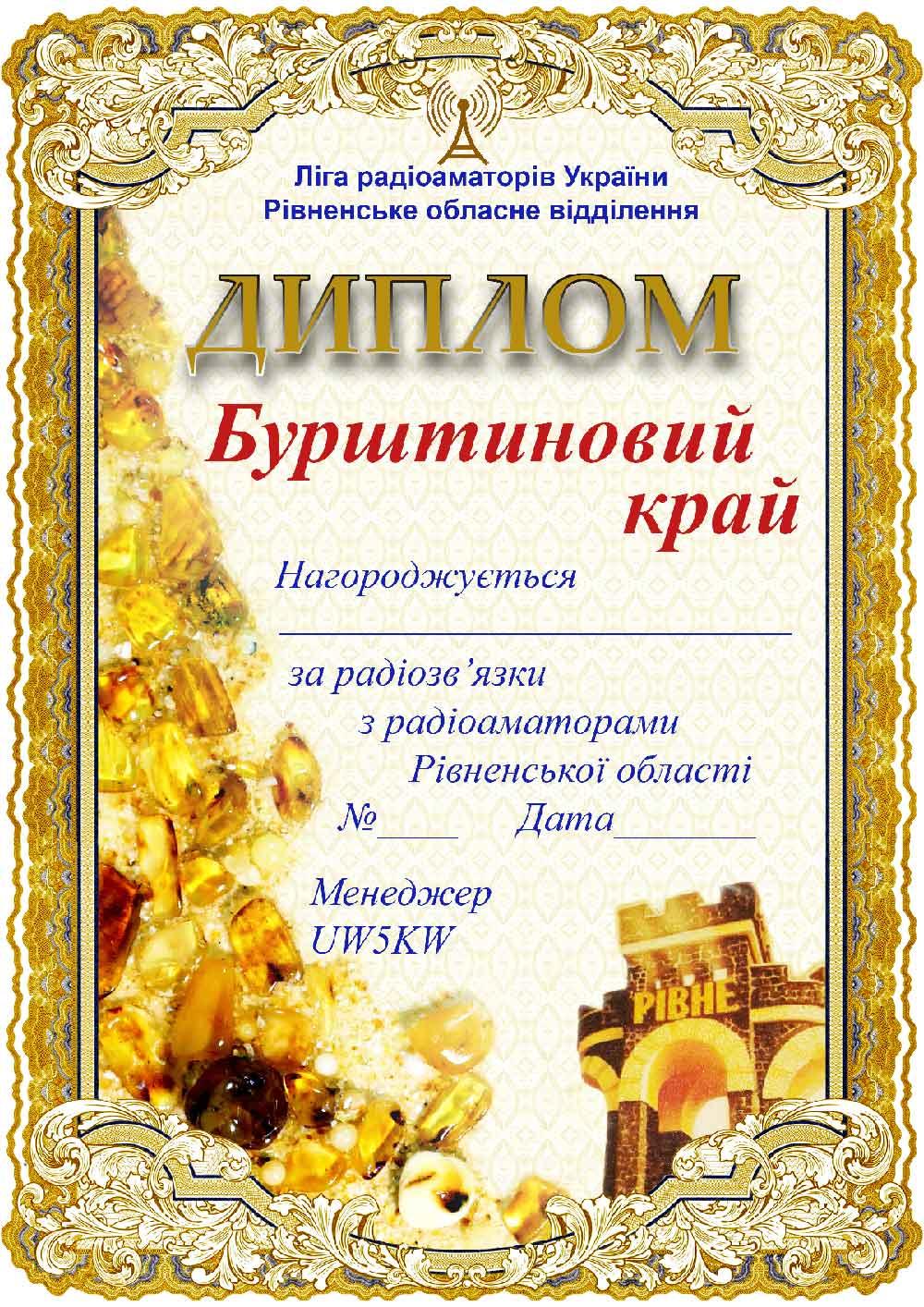 Бурштиновий край Янтарный край условия получения  Чтобы получить диплом