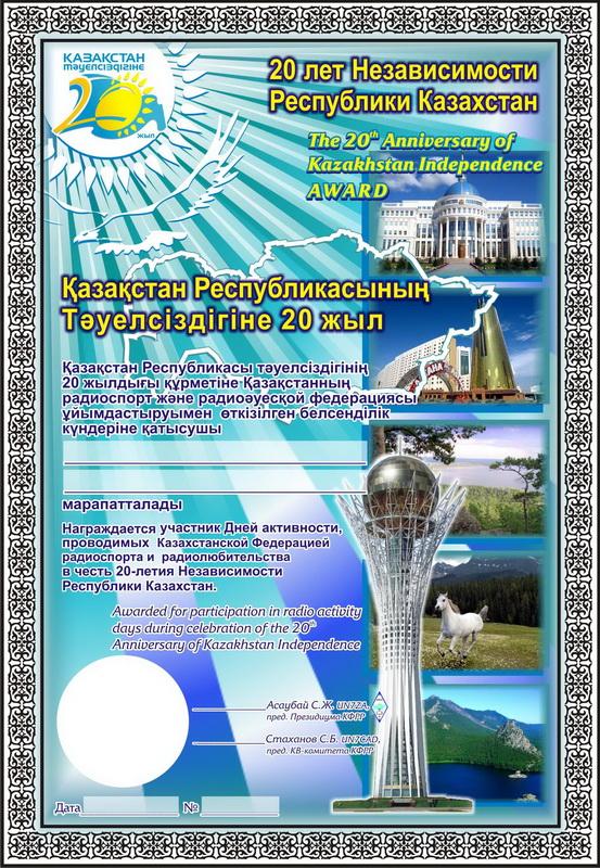 лет Независимости Республики Казахстан условия получения  Казахстанская Федерация Радиоспорта