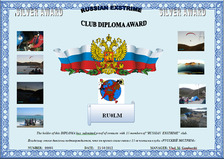 Дипломная программа клуба РУССКИЙ ЭКСТРИМ условия получения  Дипломная программа