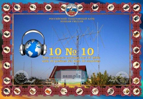 Дипломная программа n Работал с цифрами № в префиксах  Дипломная программа 10 n 10 Работал с 10 цифрами № в префиксах одной страны
