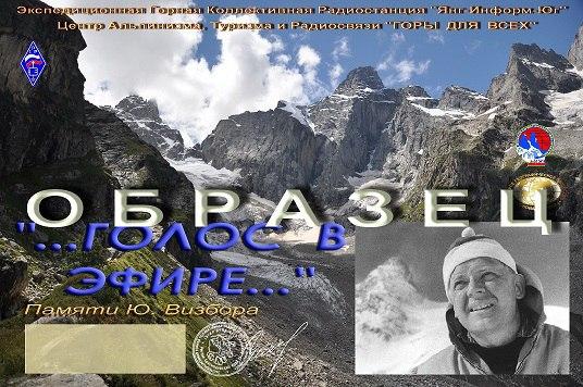Дипломная программа Голос в эфире памяти Юрия Визбора условия  Дипломная программа