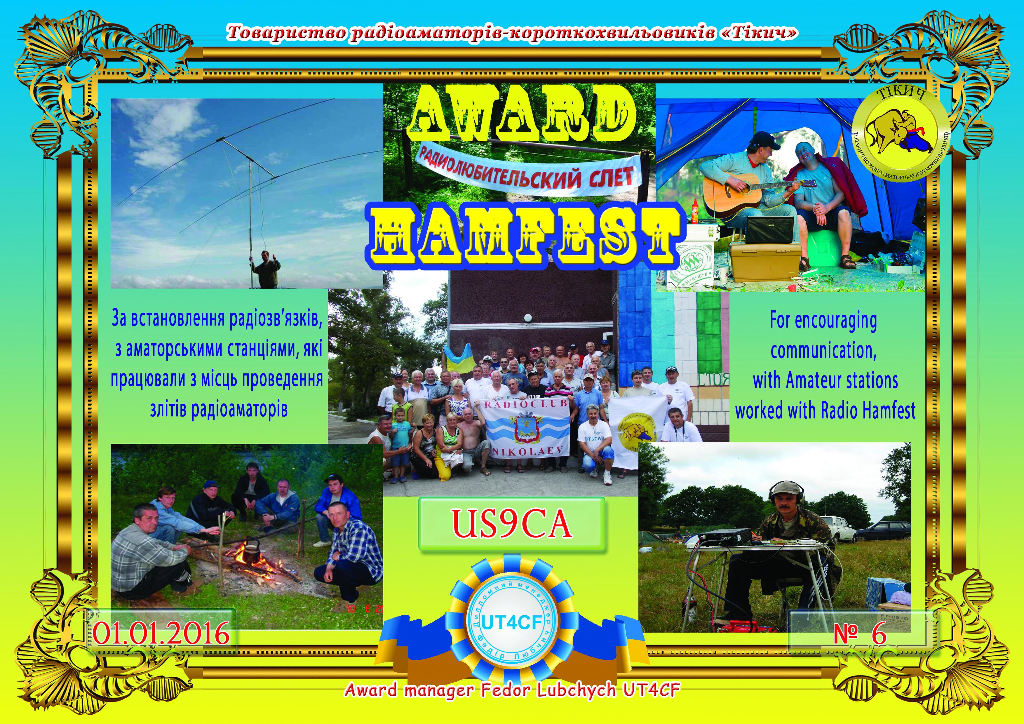 Новый диплом hamfest условия получения радиолюбительского  Общество радиолюбителей