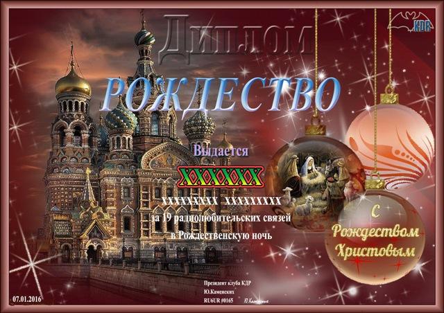 Рождество условия получения радиолюбительского диплома на ru Диплом