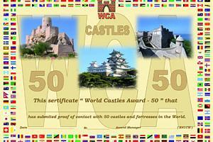 WCA (World Castles Award) Крепости мира