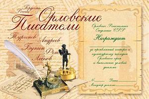 Диплом орловских писателей