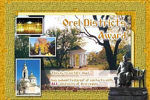 OREL DISTRICTS AWARD (РАБОТАЛ С РАЙОНАМИ ОРЛОВСКОЙ ОБЛАСТИ)