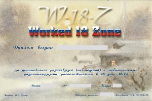 W-18-Z