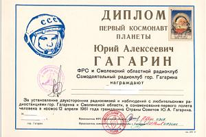 ПЕРВЫЙ КОСМОНАВТ ПЛАНЕТЫ Ю.А.ГАГАРИН