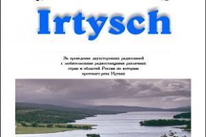 IRTYSH AWARD