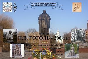 Н. В. ГОГОЛЬ - 200 ЛЕТ