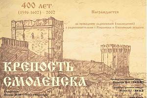 КРЕПОСТЬ СМОЛЕНСКА – 400 ЛЕТ
