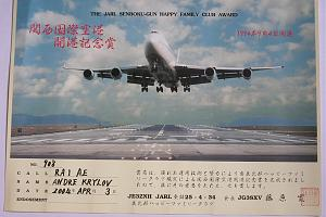 SUPER HUB AIRPORT AWARD