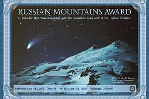 RMA (RUSSIAN MOUNTAIN AWARD)