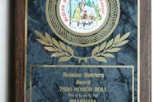 RDA (RUSSIAN DISTRICT AWARD)