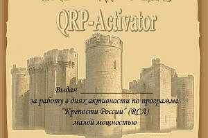 RUSSIA CASTLES AWARD QRP ACTIVATOR