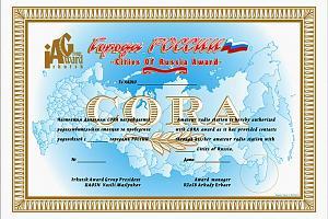 CORA (ГОРОДА РОССИИ)