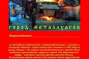 ЛИПЕЦК - ГОРОД МЕТАЛЛУРГОВ