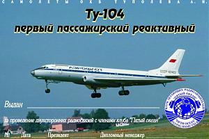 Ту-104 - первый пассажирский реактивный