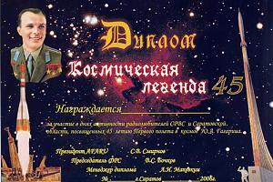 КОСМИЧЕСКАЯ ЛЕГЕНДА-45